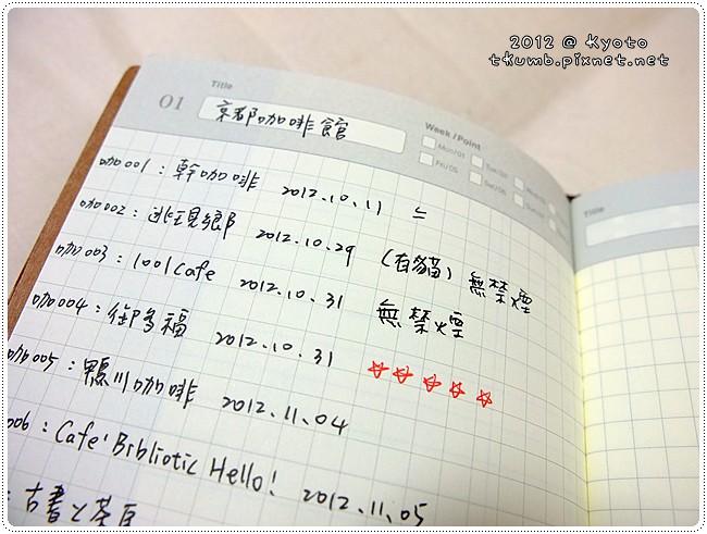 11月手帳 (4).jpg