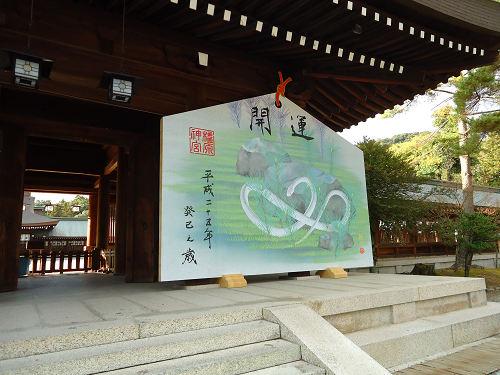 2013橿原神宮(巨大絵馬)-03