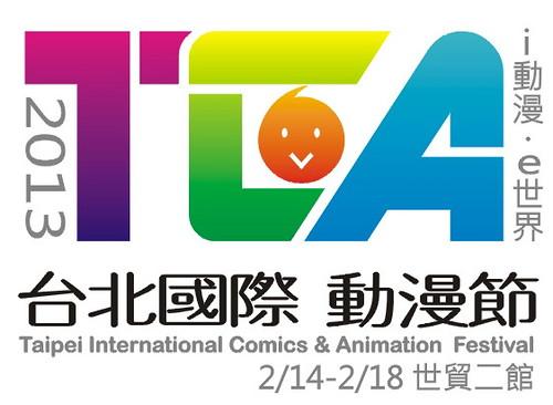 121218(2) - 「2013台北國際動漫節」寒假登場、首批聲優「潘めぐみ、伊瀬茉莉也」2/17來台簽名會粉絲!