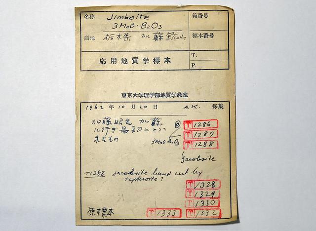 神保石のラベル 東京大学総合博物館標本