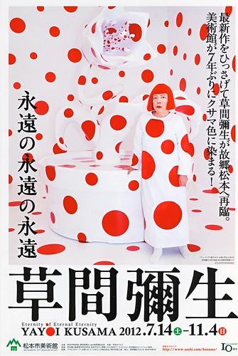 「草間弥生」展パンフ表 松本市美術館 2012.11.3 by Poran111