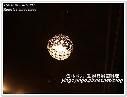 雲林斗六_聖泰旻泰國料理20121103_R0080598