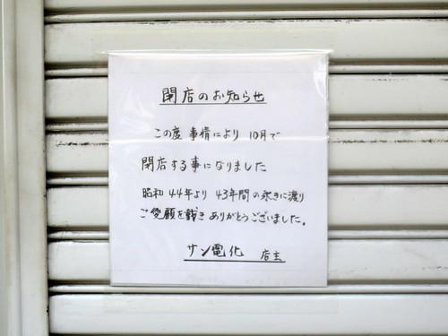 張り紙@サン電化(新桜台)