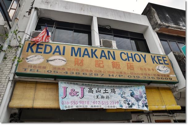 Choy Kee Restaurant @ Sungkai