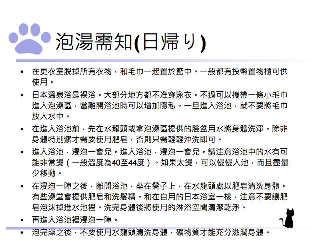 TBG-日本自助旅行之必要 – 溫泉+20121110.009