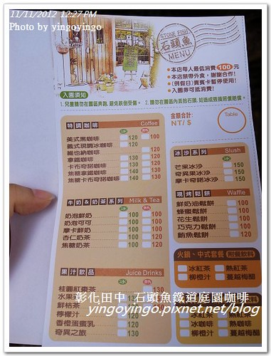 彰化田中_石頭魚鐵道庭園咖啡20121111_R0010167