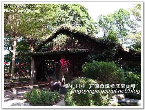 彰化田中_石頭魚鐵道庭園咖啡20121111_R0010208