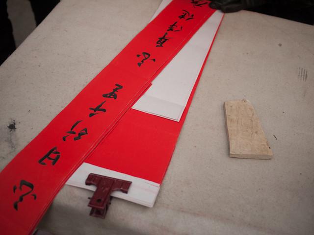 Chinese Writing Paper