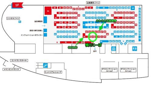 MFT2012 横川こーぼ