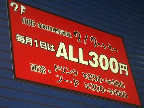 看板@いち(練馬)