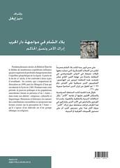 Le Bilād al-Šām face aux mondes extérieurs. La perception de l'Autre et la représentation du Souverain