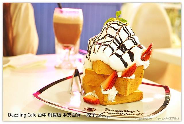 Dazzling Cafe 台中 旗艦店 中友百貨 20