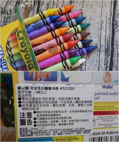 繪兒樂 可水洗大蠟筆16色 (3).jpg