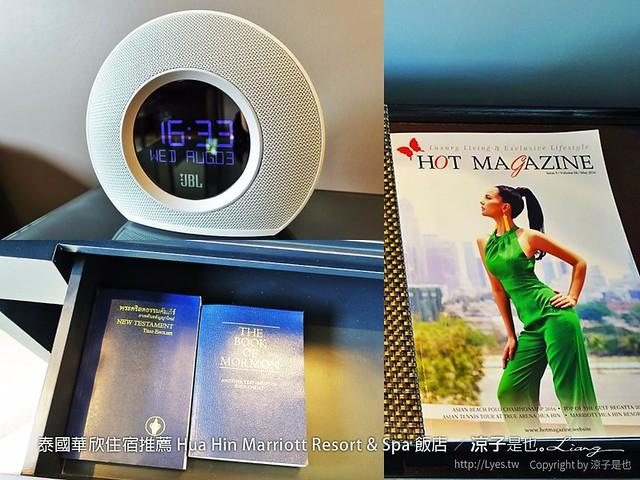 泰國華欣住宿推薦 Hua Hin Marriott Resort & Spa 飯店 152