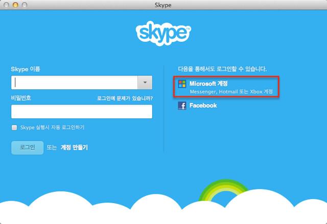 스카이프-라이브 메신저 통합