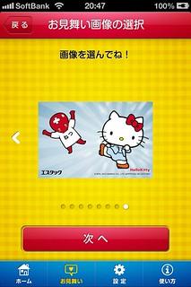 風邪&天気予報アプリ「カゼミル」