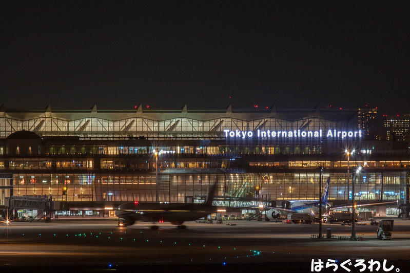 Haneda Airport International Terminal
