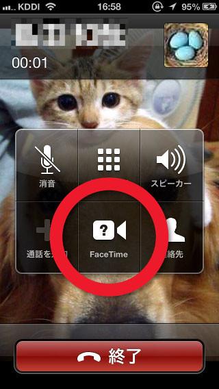 FaceTimeボタン