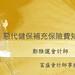 BNI長勝八分鐘分享鄭雅儷會計師20121106