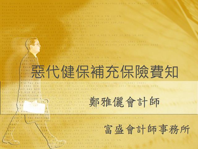 BNI長勝八分鐘分享鄭雅儷會計師20121106.001