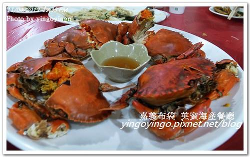 嘉義布袋_英賓海鮮餐廳20121104_R0080651