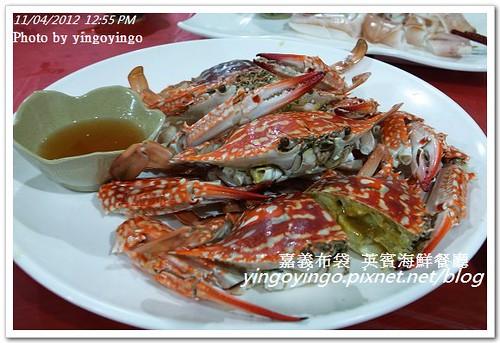 嘉義布袋_英賓海鮮餐廳20121104_R0080664