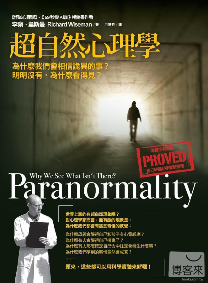 超自然心理學:為什麼我們會相信詭異的事?明明沒有,為什麼看得見?