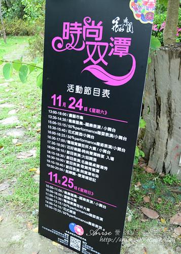 2012花好樂園_001.jpg