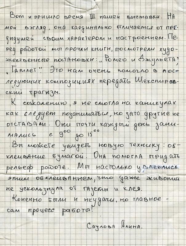 Саулова