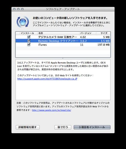 《MacOSXアップデート》Apple Remote Desktop クライアント アップデート 3.6.2