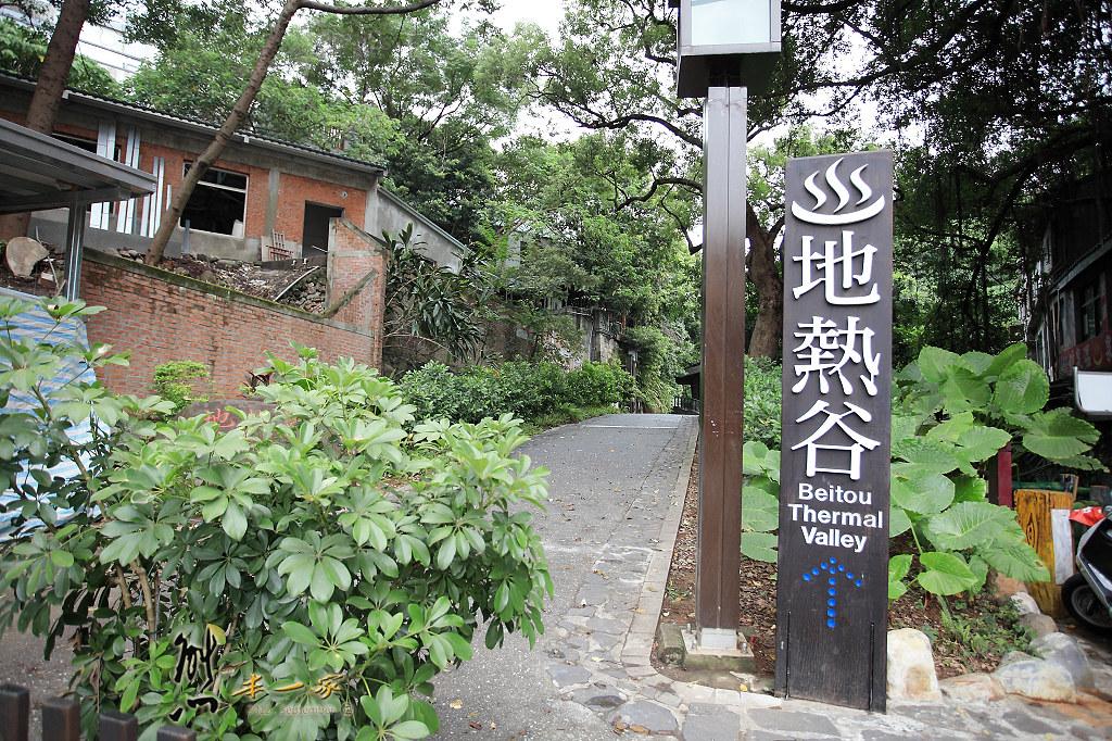 北投溫泉博物館|瀧乃湯溫泉|地熱谷