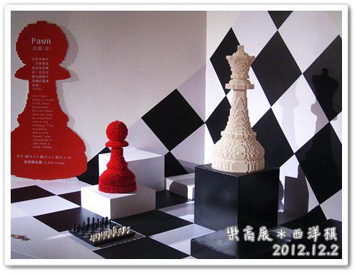 121202-樂高展─西洋棋