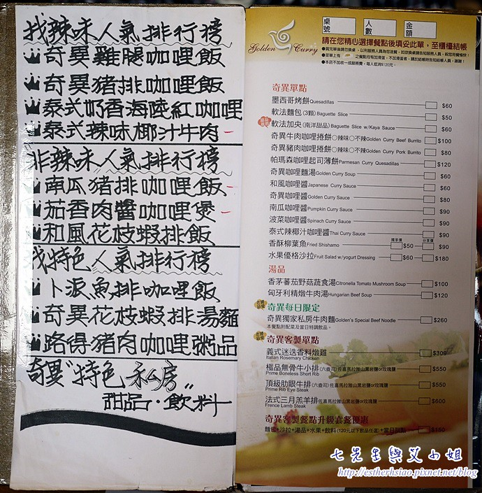 7 菜單一