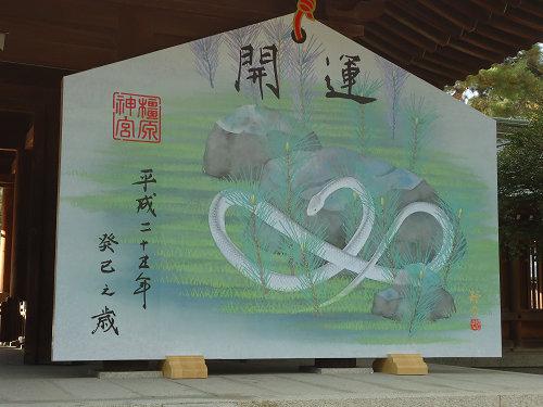 2013橿原神宮(巨大絵馬)-04