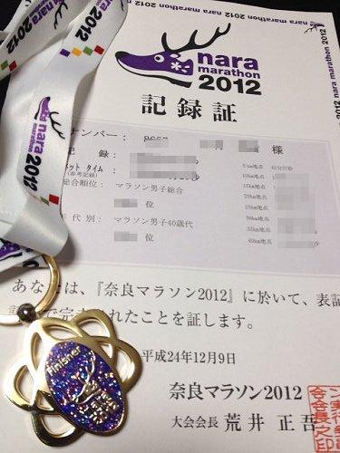 「奈良マラソン2012」完走記-28