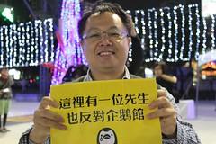 不滿台中市副市長蕭家淇認為反對企鵝館是少數,民間發起企鵝快閃,不是只有一位小姐反對企鵝館。(攝影:傅東森)