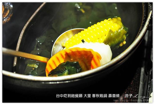 台中吃到飽餐廳 大里 春秋戰鍋 壽喜燒 9