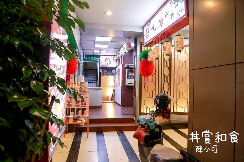 丼賞和食 焼き物vs刺身丼 丼專門店