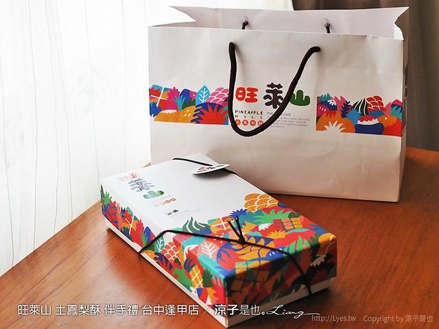 旺萊山 土鳳梨酥 伴手禮 台中逢甲店 52