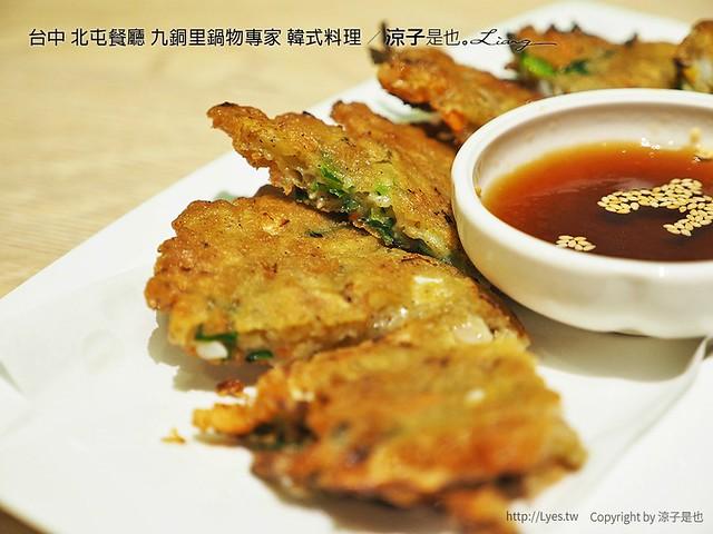 台中 北屯餐廳 九銅里鍋物專家 韓式料理 9