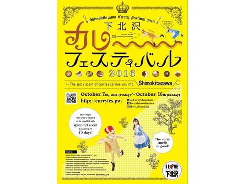 Shimokitazawa Curry Festival 2016