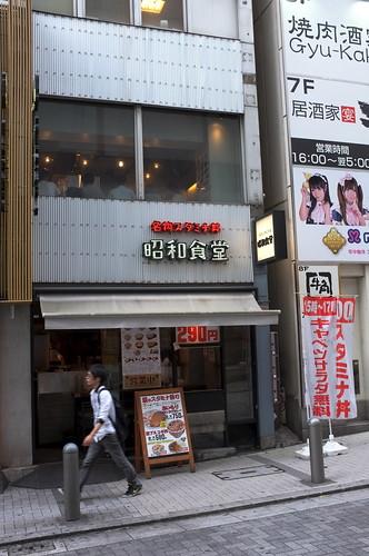 2012夏日大作戰 - 東京 - 秋葉原 - 昭和食堂 (8)