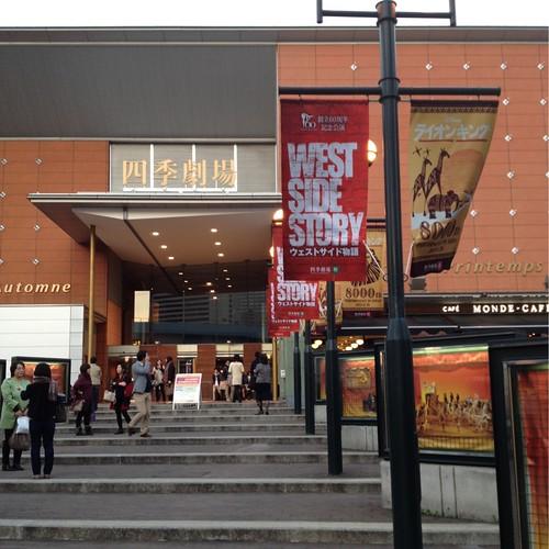 浜松町の四季劇場へ by haruhiko_iyota