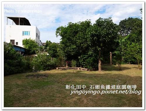 彰化田中_石頭魚鐵道庭園咖啡20121111_R0010195
