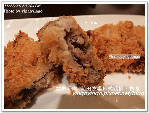 雲林斗六_品田牧場20121122_R0010419