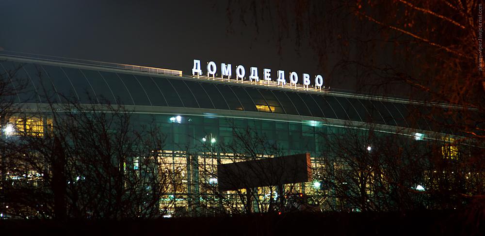 Фото аэропорта домодедово ночь нам отдельной