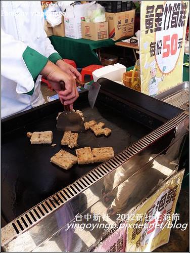 台中新社_2012新社花海節20121125_R0010499