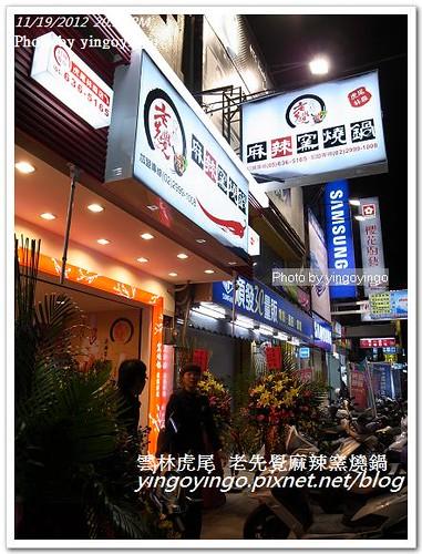 雲林虎尾_老先覺麻辣窯燒鍋20121119_R0010386