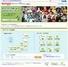Yahooボランティアリニューアル20121210