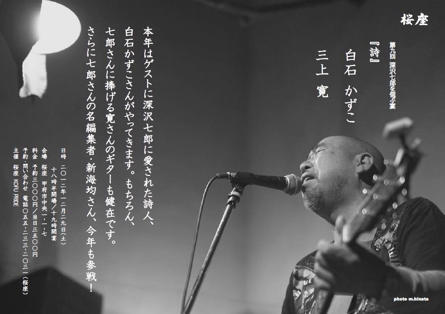 「詩」第9回 深沢七郎を偲ぶ宴 2012年12月29日 於甲府・桜座